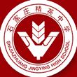 石家庄精英中学