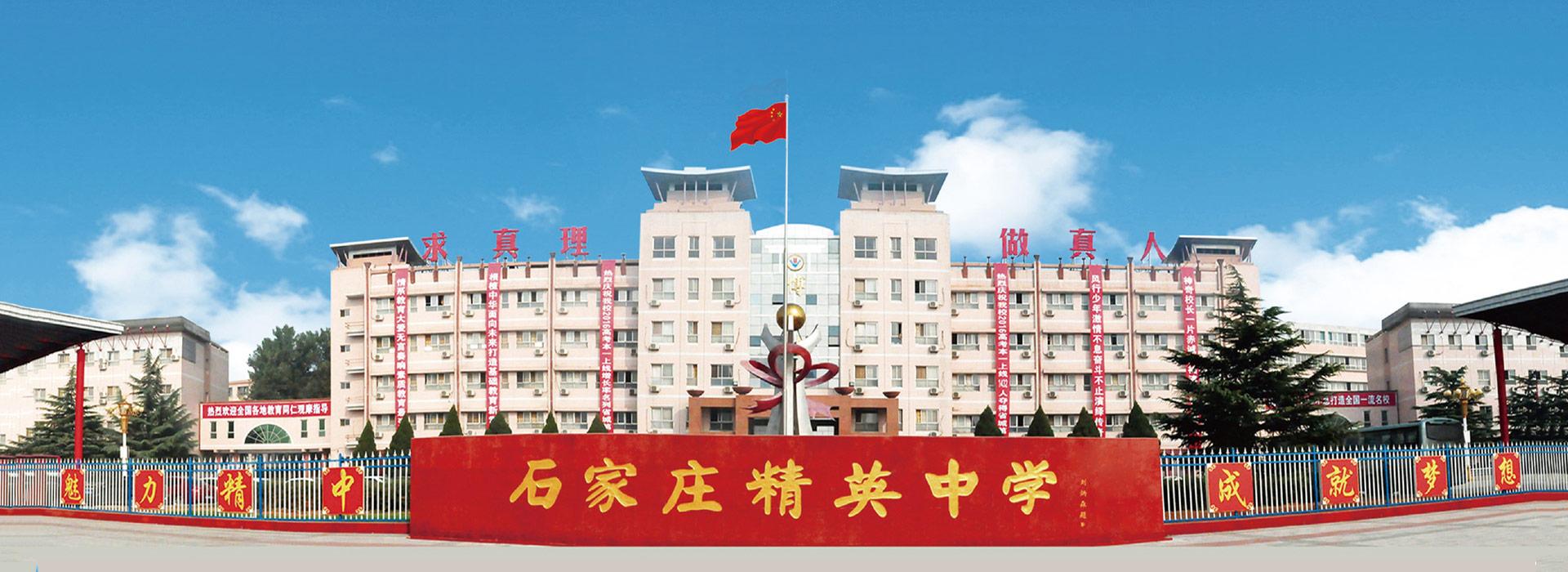 中国高中教育50强<br />清华大学生源中学